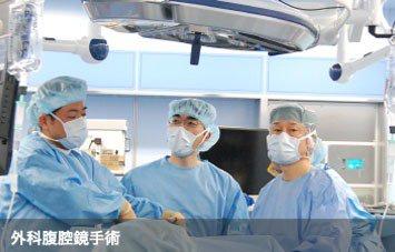 外科腹腔鏡手術