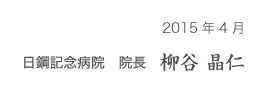 2015年4月 日鋼記念病院 院長 柳谷 晶仁